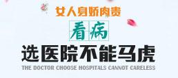 庐江佳人医院省级重点医院妇科