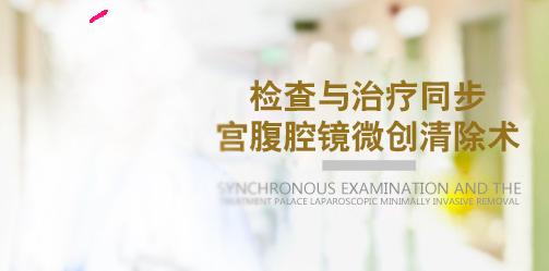 宫腹腔镜微创妇科肿瘤清除术